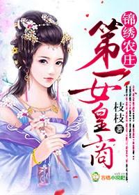 锦绣农庄,第一女皇商