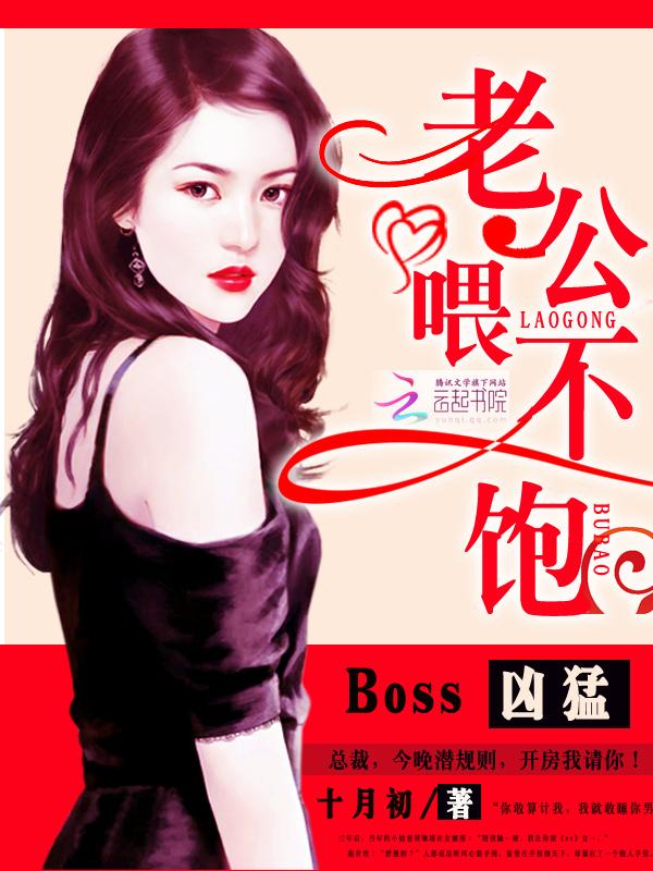 Boss凶猛:老公,领证吧